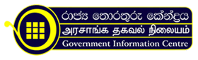 Government-information-center-ministry-of-education-sri-lanka-masenger-logo