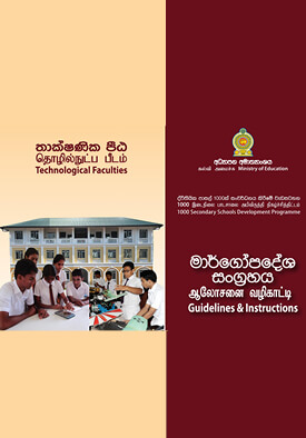 ministry-of-education-sri-lanka-publications-guidelines-&-instructions-technological-faculties-guideline-instructions